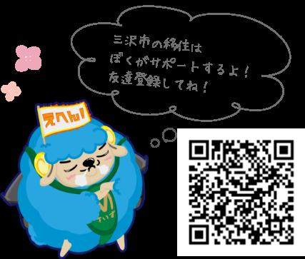友達登録QRコード